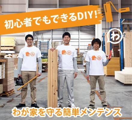 DIYやろう!