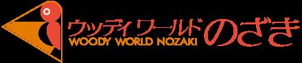 ウッディワールドのざきロゴ