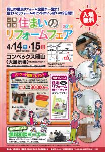 4/14・15『山陽新聞住まいのリフォームフェア2018』開催